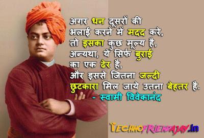 swami vivekananda quotes in
