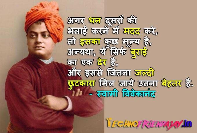 स्वामी विवेकानंद के 51+ अनमोल विचार  | swami vivekananda quotes in hindi |  swami vivekananda thoughts