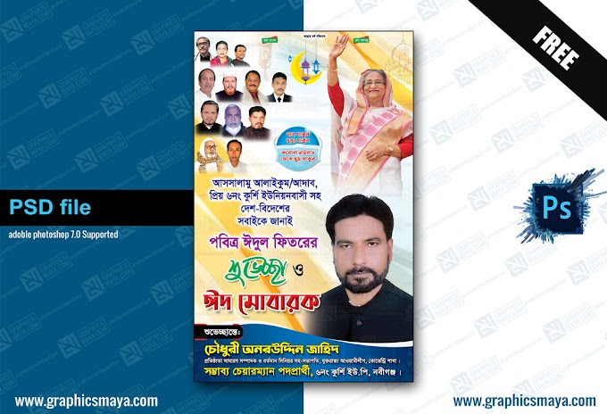 Eid Wish Party Poster PSD Design Template