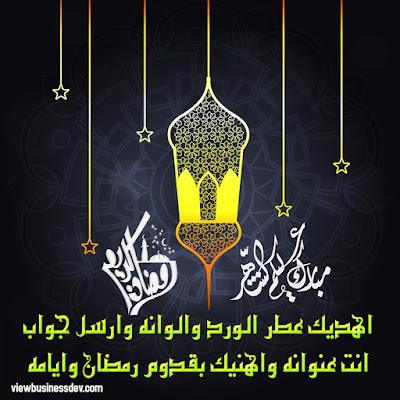 رسائل تهنئة رمضان مع صور رمضان كريم 8