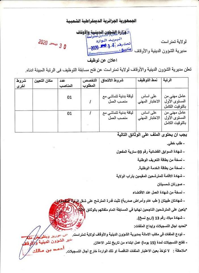 اعلان توظيف بمديرية الشؤون الدينية والاوقاف لولاية تمنراست 02 جانفي 2021