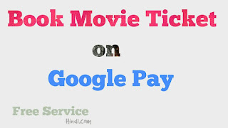 How To Book Movie Ticket through Google Pay, How To Book Movie Tickets in Google Pay, Book Movie Ticket on Google Pay, How To Book Movie Ticket using Google Pay, Can we Book Movie Ticket through Google Pay, How To Book Movie Tickets from Google Pay, How To Book Movie Ticket by Google Pay, Can we Book Movie Ticket on Google Pay, Book Movie Tickets using Google Pay,