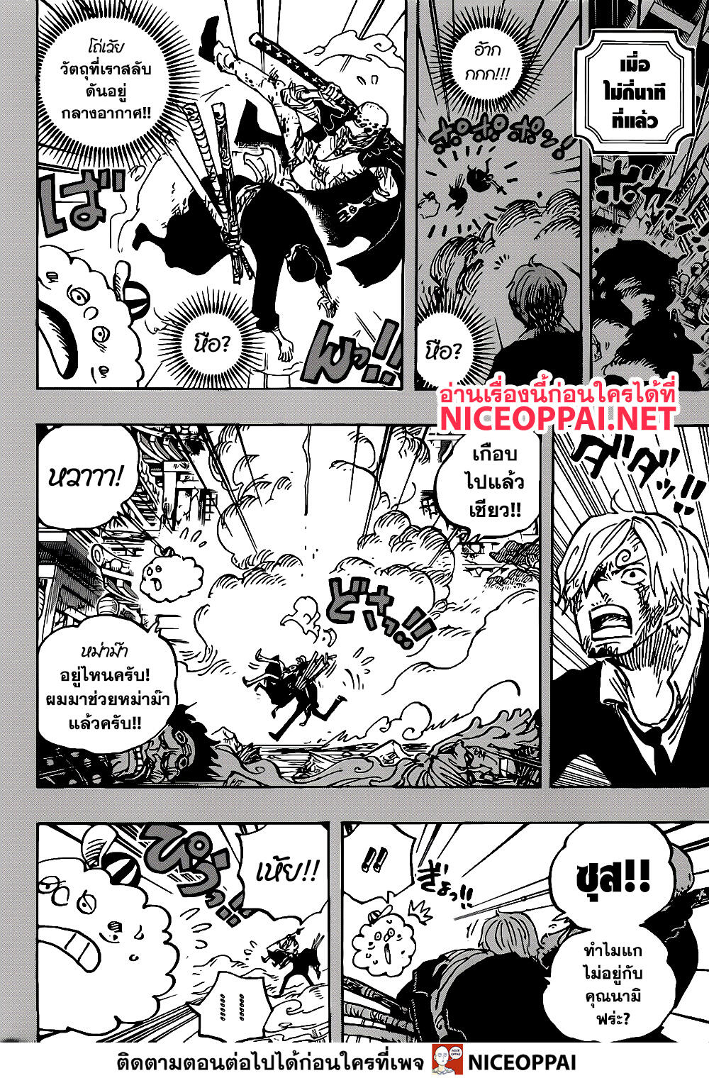 One Piece 1012 TH