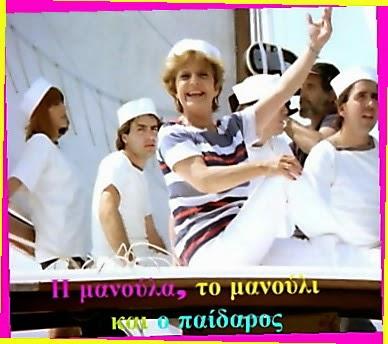 I manoula, to manouli kai o paidaros - Η μανούλα, το μανούλι και ο παίδαρος (1982) ταινιες online seires xrysoi greek subs