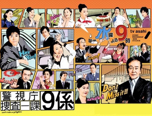 Sinopsis Keishicho Sosa Ikka 9 Gakari Season 2 (2007) - Serial TV Jepang