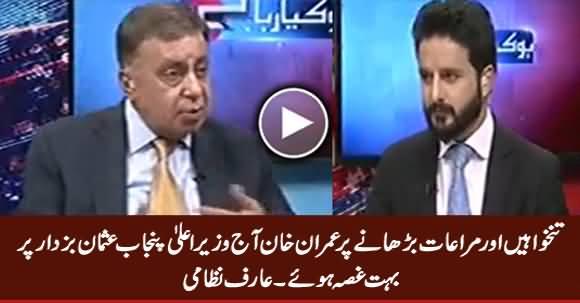 Imran Khan Got Angry on CM Usman Buzdar For Increasing Salaries - Arif Nizami