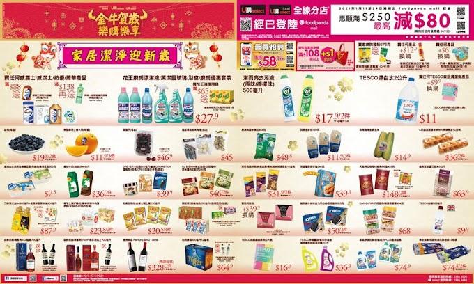 華潤萬家: 今個星期優惠 至1月27日