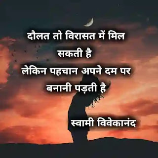 Swami Vivekanand Status In Hindi for life