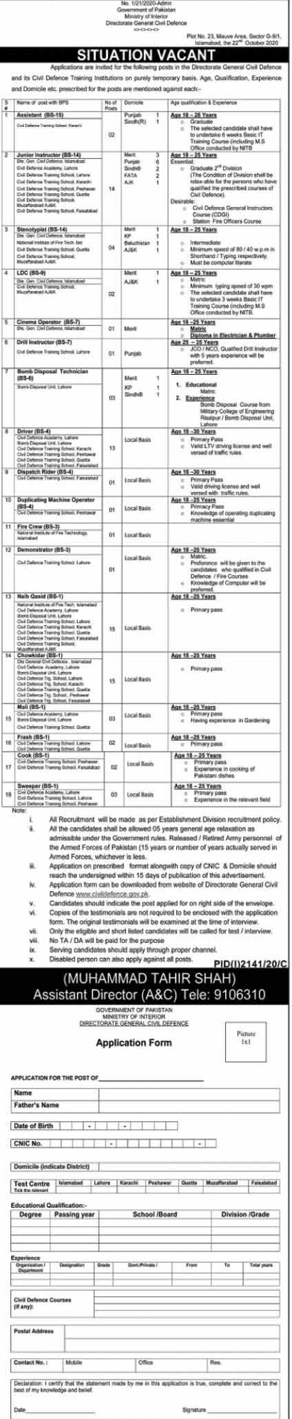 Ministry of Interior Govt of Pakistan Jobs  2020