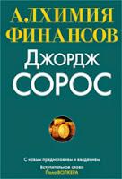 книга Джорджа Сороса «Алхимия финансов»