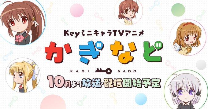 Anime Kaginado