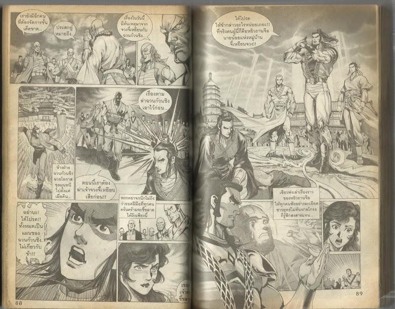 Demi Gods & Semi Devils - หน้า 45