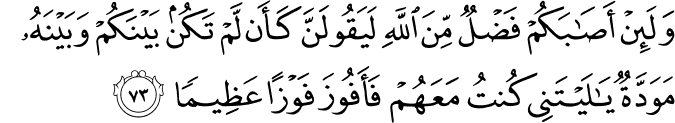 Surat An-Nisa Ayat 73