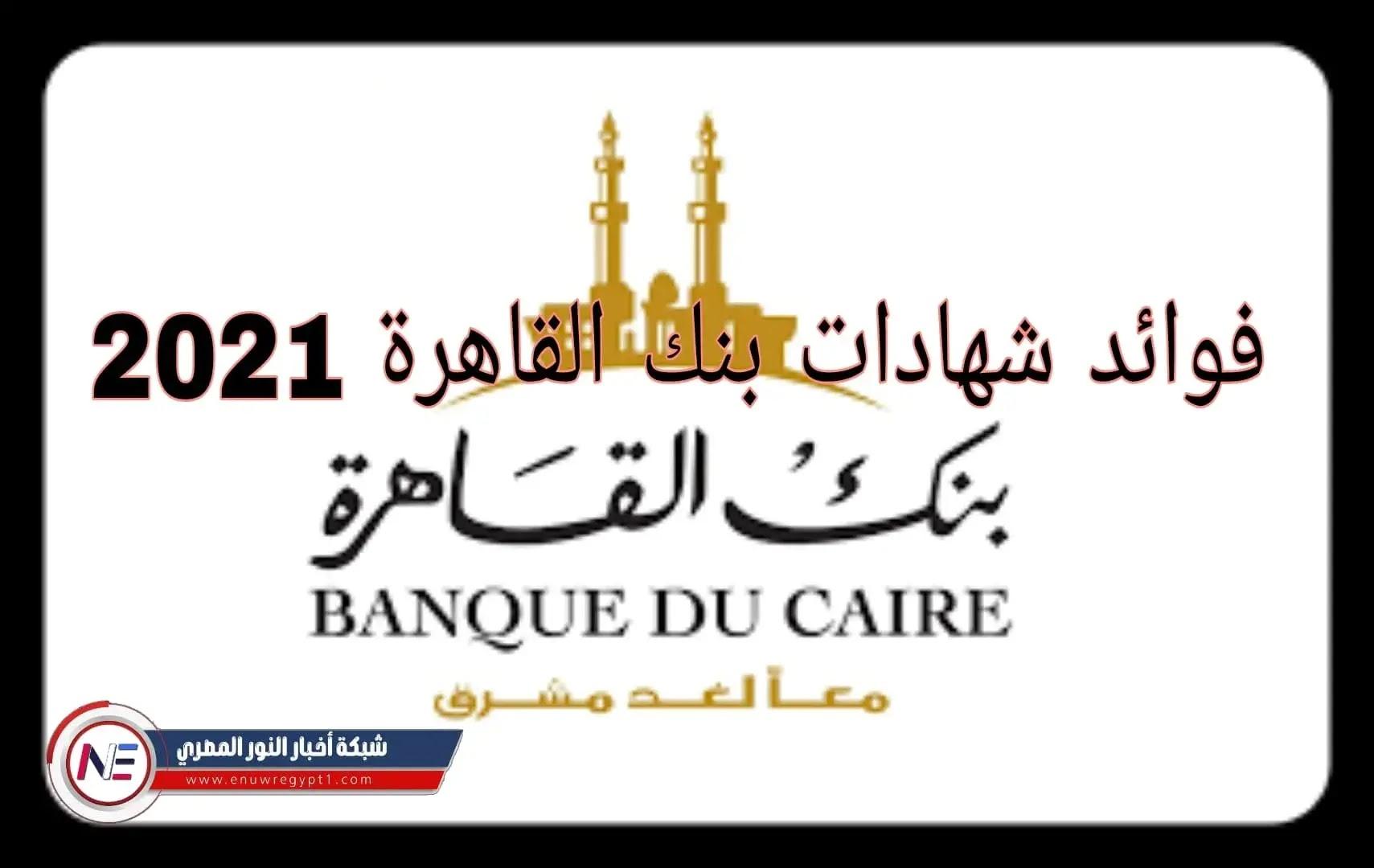 فوائد شهادات بنك القاهرة 2021 للأفراد وأبرز انواعها شهادة البريمو Primo بالتفاصيل واسعار الفوائد