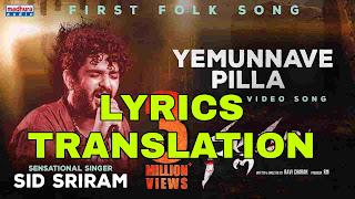Yemunnave Pilla Song Lyrics in English | With Translation | – Nallamalla