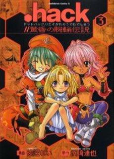 .hack//Tasogare no Udewa Densetsu Manga