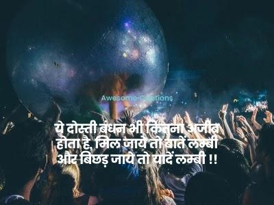 friends love shayari in hindi