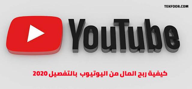 كيفية ربح المال من اليوتيوب  بالتفصيل 2020  خطوات ربح المال من اليوتيوب انشاء قناة يوتيوب البدأ في نشر الفيديوهات على قناتك التسويق لقناتك الاشتراك في برنامج شركاء يوتيوب كيفية الاشتراك في برنامج شركاء يوتيوب و تفعيل الربح من اليوتيوب شروط الربح من اليوتيوب هل يمكن فعلا ربح المال من اليوتيوب هل يمكن الاعتماد على اليوتيوب كمصدر دخل اساسي كم الربح من اليوتيوب ؟ و كم يربح اليوتيوبر ؟ ماهي ارباح قنوات اليوتيوب ؟ كم يدفع اليوتيوب على المشاهدات ؟ و كم تربح من اليوتيوب مقابل الف مشاهدة ؟