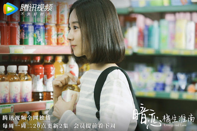 unrequited love zhu yan man zi