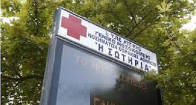 Κρούσματα σε γιατρούς και νοσηλευτές στο «Σωτηρία»