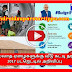 NEW HOUSE FOR ESPECIALLY POOR | ANDROID TAMIL