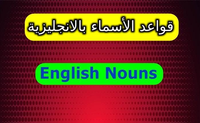 الأسماء بالانجليزي وتعلم كتابة الاسماء بالانجليزية
