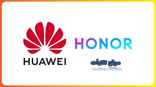 هواوي تبيع علامتها الفرعية Honor بشكل رسمي لهذه الشركة
