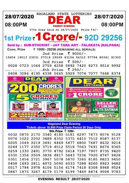 Lottery Sambad Result 28.07.2020 Dear Parrot Evening 8:00 pm