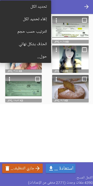 كيفية ستعادة الصور المحذوفة من الهاتف او حذفها نهائياً
