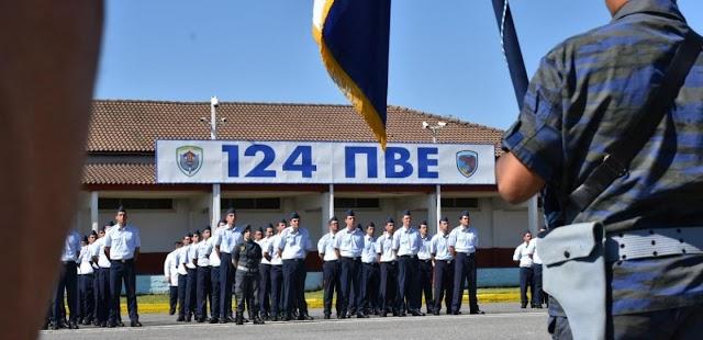 Πολεμική Αεροπορία: Πρόσκληση Στρατευσίμων 2021 ΣΤ'/ ΕΣΣΟ (ΕΓΚΥΚΛΙΟΣ)