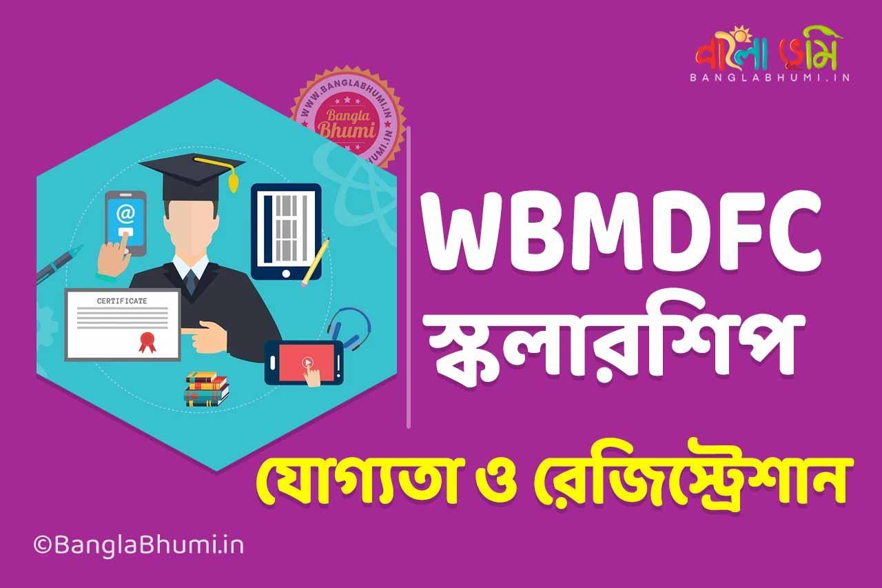 WBMDFC Scholarship Eligibility and Application