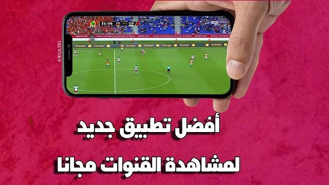 تحميل تطبيق Maher Tv apk لمشاهدة القنوات النلفزية بشكل مباشرعلى جهازك الأندرويد