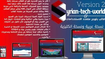 قالب عالم التقنية السورية الاصدار الثاني  قالب بلوجر متعدد الاستخدامات