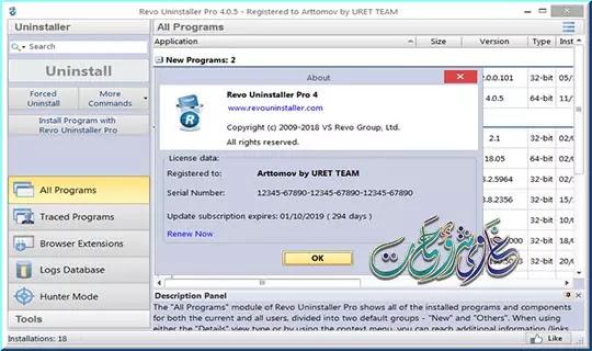 اضل برنامج لحذف البرامج التى لا تحذف Revo Uninstaller Pro 4.3.0 للكمبيوتر.