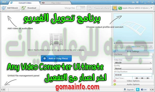 الإصدار الجديد من برنامج تحويل الفيديو  Any Video Converter Ultimate 6.3.7