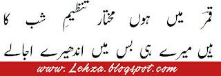Qamar Main Houn Mukhtar Tanzeem e Shab Ka Hain Mere Hi Bus Main Andhere Ujale