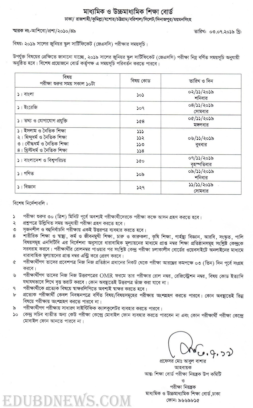 JSC Exam Routine 2019 DOWNLOAD