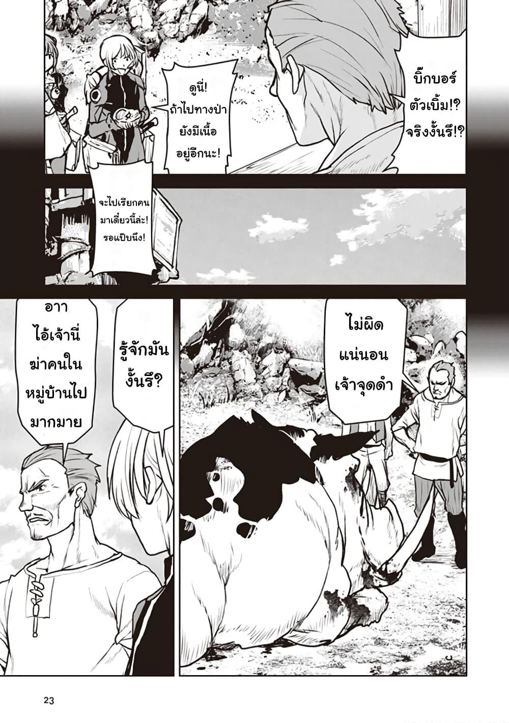 อ่านการ์ตูน The Galactic Navy Officer Becomes an Adventurer ตอนที่ 7 หน้าที่ 24