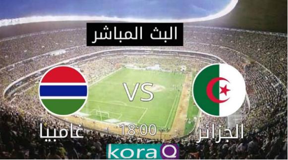 مشاهدة البث المباشر لمباراة الجزائر وغامبيا اليوم 22-3-2019 مباراة الجولة السادسة لتصفيات أمم أفريقيا 2019