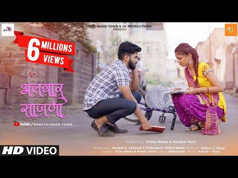 Alwar Sajni-|Marathi Romantic Song | Vishal Phale, Hindavi Patil | Vijay Bhate - Vijay Bhate & Preeti Joshi Lyrics in marathi