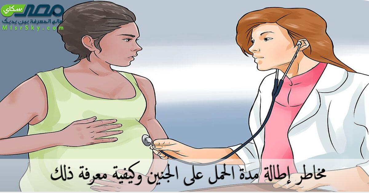 مخاطر إطالة مدة الحمل على الجنين وكيفية معرفة ذلك