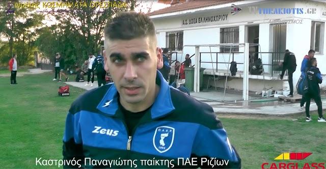 Τα γκολ και οι δηλώσεις από το παιχνίδι Δόξα Ελληνοχωρίου-ΠΑΕ Ριζίων 2-3
