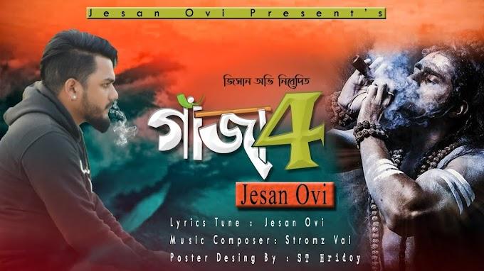 Gaja 4 Lyrics (গাঁজা ৪), Jesan Ovi
