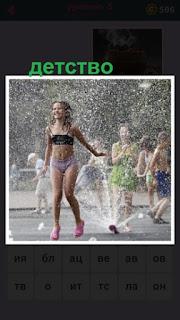655 слов дети купаются под фонтанами на улице 5 уровень