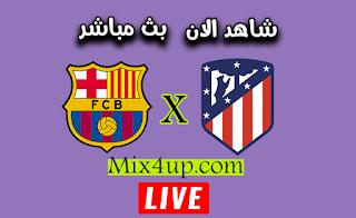 مشاهدة مباراة برشلونة واتليتكو مدريد بث مباشر اليوم الثلاثاء اونلاين 30-06-2020 الدوري الاسباني