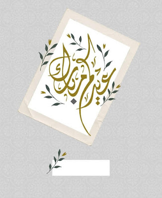 خلفيات عيد الفطر فارغة للكتابة عليها