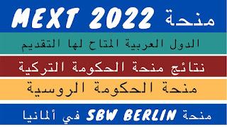 منحة الحكومة اليابانية 2022 ومنحة الحكومة التركية 2021