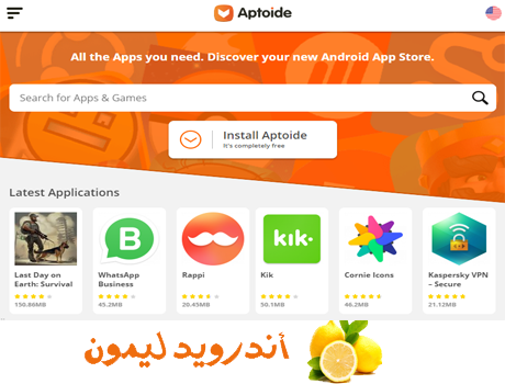 تنزيل متجر ابتود Aptoide Apk