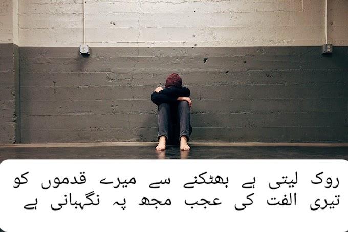 Urdu Poetry 2 Line Poetry Sad Urdu Poetry