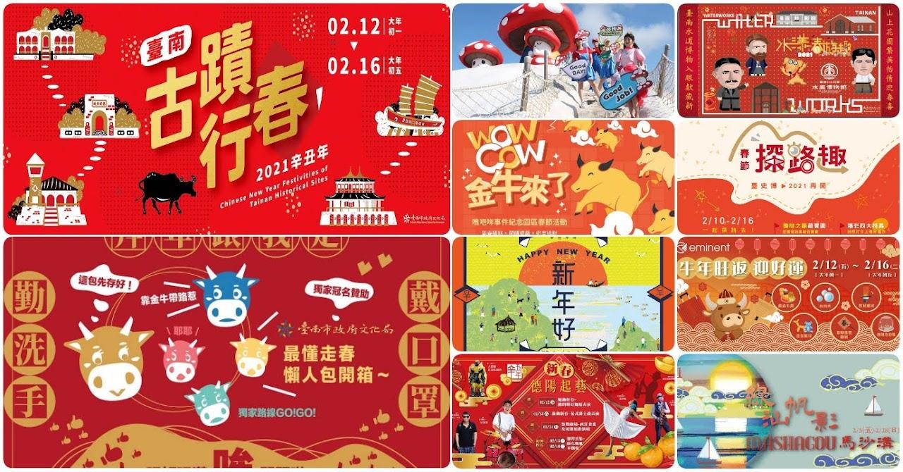 [活動] 2021/2/12-/2/16|台南週末活動整理|牛年春節特別版|資訊數:102